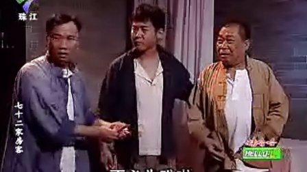 09新春贺岁电视粤剧七十二家房客续集8