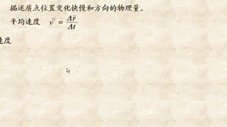 大学物理全教程上册(第1课) 高等物理