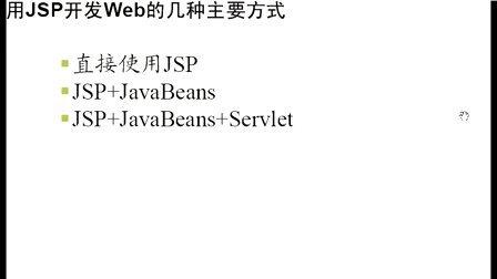 IBM公司和上海市劳动局双认证Java培训课程04