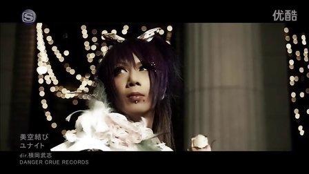 ユナイト - 美空結び (2013.10.09)