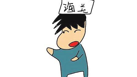 囧论坛的部长出国考察(一日一囧)081227