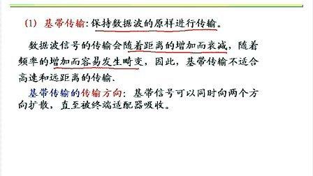 计算机网络(东南大学)15
