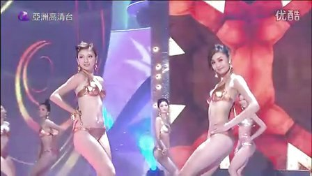 2009亞洲小姐競選總決賽泳装