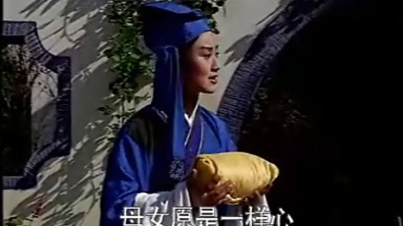 越剧:珍珠塔(二)