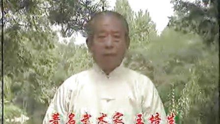 王培生实用小功法4
