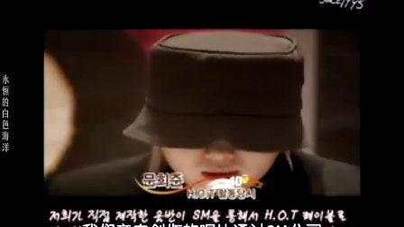 05年Mnet十大Star荣誉殿堂之H.O.T篇