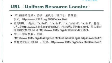 张孝祥-JavaScript01-06
