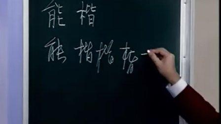 庞中华硬笔书法教程第09讲