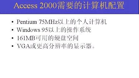 Access2003 视频教程_第01集