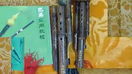 傣寨情歌  国家级葫芦丝考级示范 八级