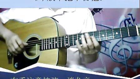 第十三课1【自然泛音】《琴放木吉他教学》
