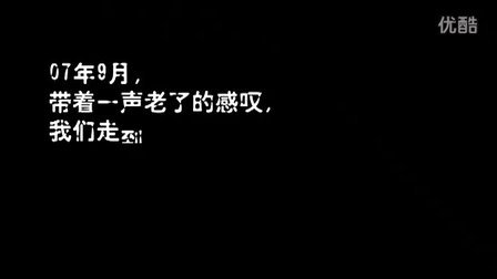 杭州师范大学阿里巴巴商学院09届毕业生毕业视频