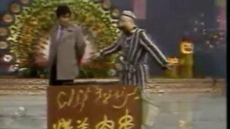 小品卖羊肉串 陈佩斯、朱时茂