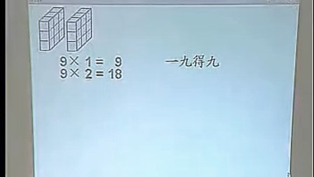 二年级数学 9的乘法口诀 1小学数学二年级优质课视频专辑