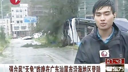 """强台风""""天兔""""昨晚在广东汕尾市沿海地区登陆:台风影响减弱 看东方 20130923 标清"""