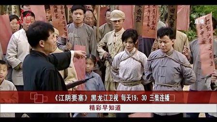 《江阴要塞》黑龙江卫视每天19:30三集连播[共度晨光]