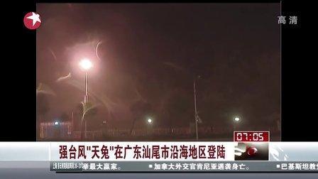 """强台风""""天兔""""在广东汕尾市沿海地区登陆[看东方]"""