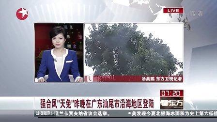 """强台风""""天兔""""昨晚在广东汕尾市沿海地区登陆:昨晚大面积停电[看东方]"""