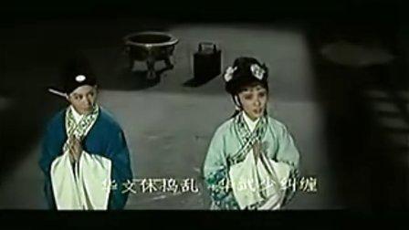 三愿(电影三笑)