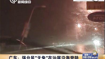 """广东:强台风""""天兔""""在汕尾沿海登陆 [上海早晨]"""