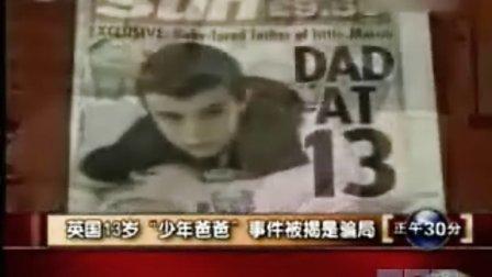 13岁做爸爸男孩其母亲被指为幕后造假者