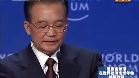 温总理致辞震惊全世界
