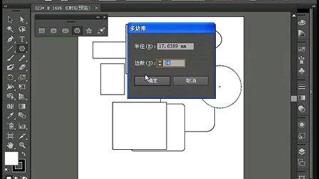 AI实例教程培训视频 AI插画教程教程 AI视频教程 平面设计03