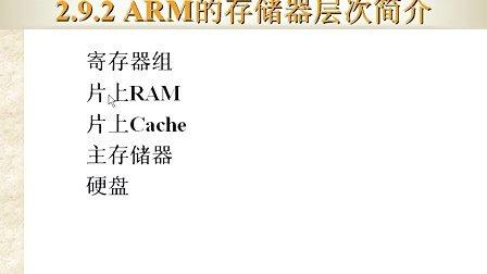 ARM嵌入式Linux培训视频,26 ARM的总线方式与存储器结构层次