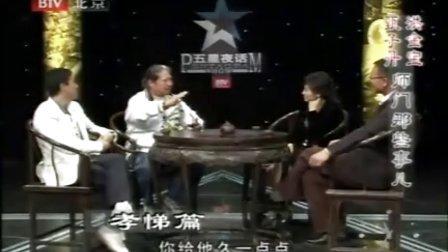 录制-甄子丹洪金宝的电视采访
