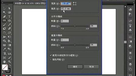 Adobe Illustrator基础教程,AI实例教程10