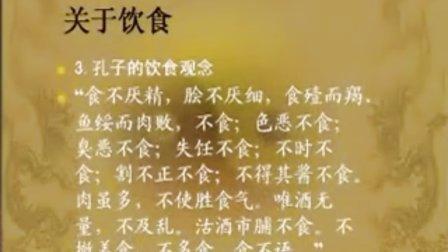 曲黎敏《黄帝内经》第一部11. 食物的意义