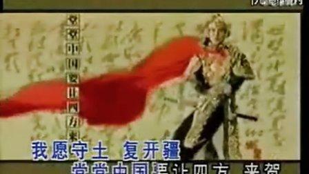 屠洪纲 精忠报国.MV
