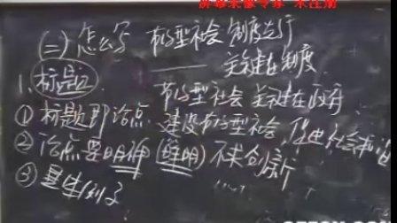 公务员考试 教学辅导 完整高质量 逻辑-申论 李永新 6-1