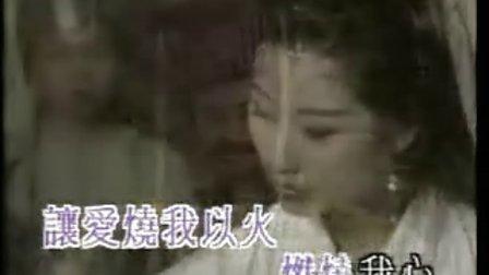 """电影《古今大战秦俑情》主题歌""""焚心似火""""叶倩文"""