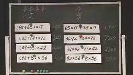 乘法分配律(三年级)