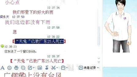 """""""天兔""""登陆广东汕尾 问QQ好友它们那里什么样"""