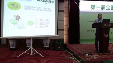 首届全国现代农业照明及智能控制技术研讨会—张谊文
