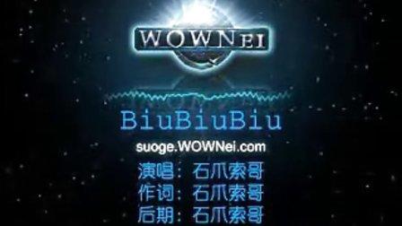 魔兽翻唱专辑《BiuBiuBiu》BY 石爪索哥