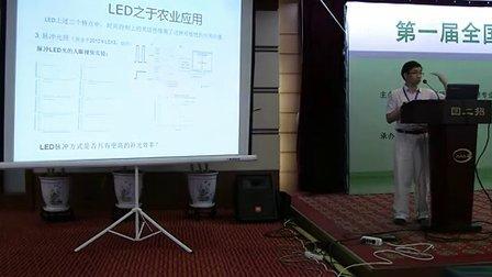 首届全国现代农业照明及智能控制技术研讨会—刘木清