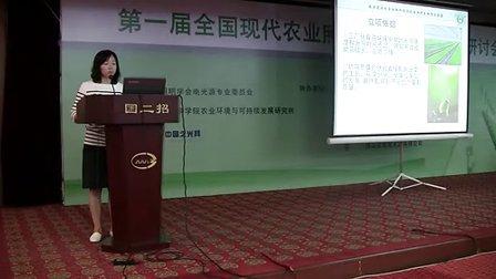 首届全国现代农业照明及智能控制技术研讨会—崔瑾