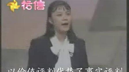 """93年国际大专辩论赛决赛——辩题""""人性本善""""[上]"""