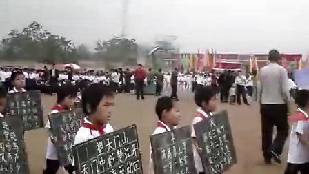 山西省芮城县东垆联校小会暨五四、六一活动进场情景.AVI