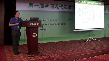 首届全国现代农业照明及智能控制技术研讨会—周泓