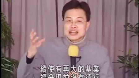 蔡礼旭老师《弟子规学习系列-承先启后 继往开来》-57