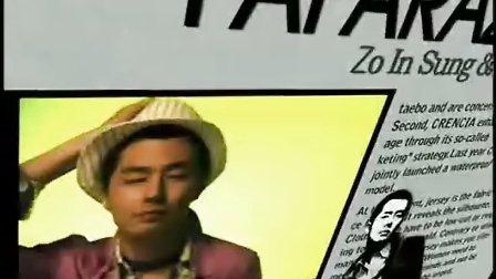 寅成,韩孝珠 2006年CRENCIA春装