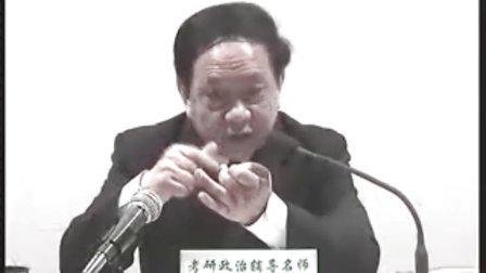 09年考研政治任汝芬高分基础班D