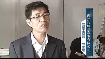 节能减排齐鲁行-滨州红星车业有限公司
