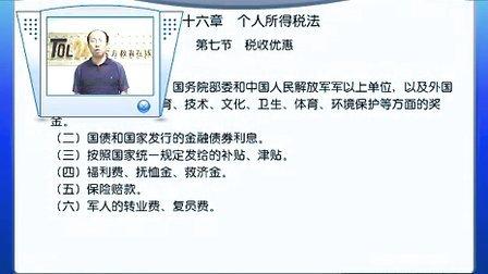 注册会计师串讲班税法(2005) 李文24