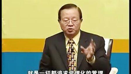 中国式团队管理05