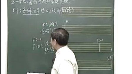 一单元:看谱学歌与基础乐理10各种记号与不正规节奏(续)